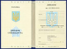 Админ author at Купить диплом Диплом специалиста Дипломы Украины