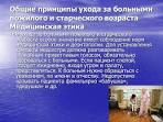 Общие принципы ухода за пациентом