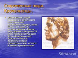 Презентация на тему Происхождение человека теории происхождения  11 Современные люди