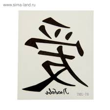 фото тату китайский иероглиф любовь