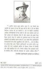 hindi essay on bhagat singh english proofreading service uk essay on bhagat singh