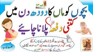 children health care tips in urdu hindi child