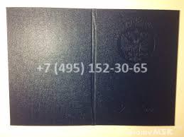 Купить диплом магистра о высшем образовании года   Диплом магистра о высшем образовании 2009 2011 года