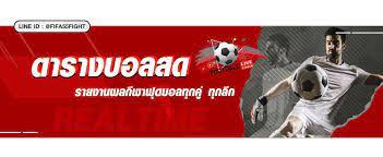 ตารางบอลสด รายงานผลกีฬาฟุตบอลทุกคู่ ทุกลีก บนเว็บ FIFA55 - fifa55goal