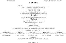 gujarati kankotri writing Wedding Card Matter In Gujarati For Daughter kankotri hindi designs invitation card in gujarati gujarati invitation card matter reception invitation card in gujarati janoi invitation card matter in
