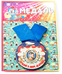 "<b>Медаль</b> сувенирная <b>Эврика</b> ""<b>Лучший в</b> мире дедушка"". 97135"