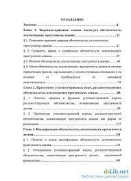 Институт обстоятельств исключающих преступность деяния в   законодательной Институт обстоятельств исключающих преступность деяния в уголовном праве России основы теории
