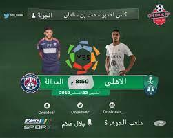 جدول مباريات الدوري السعودي اليوم Saudi League والقنوات الناقلة لمباراة  الأهلي والنصر – أخبار لايت