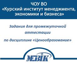 МЭБИК Ценообразование Билеты ТМ ⋆ Курсовые работы на  МЭБИК Ценообразование Билеты ТМ 009 122 1