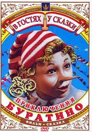 Image result for приключения буратино 1975