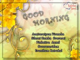 Good Morning Everyone Greetings Images Englishkavithaitamilcom