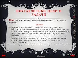 Презентация на тему Понятие и содержание договора строительного  4 ПОСТАВЛЕННЫЕ