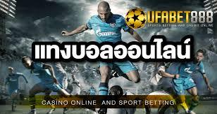 แทงบอลออนไลน์ UFABET เว็บแทงบอลอันดับ 1 ให้บริการตลอด 24 ชั่วโมง