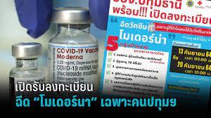 """คนปทุมเฮ! ลงทะเบียนฉีดวัคซีน """"โมเดอร์นา"""" ฟรี จองได้แล้วเริ่มวันนี้ -20  กันยา : PPTVHD36"""