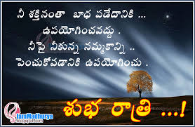 telugu good night images message wishes greetings