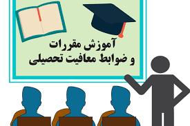 منظور-از-معافیت-تحصیلی-چیست؟