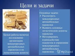 Презентация на тему Московский технологический колледж КУРСОВАЯ  3 Цели и задачи Целью работы является исследование организации международных автомобильных перевозок