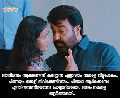 Inspiration Quotes In Malayalam Movies