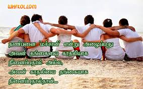 Tamil Quotes About Friendship Natpu Kavithai Images Adorable Some Friendship Quotes In Tamil
