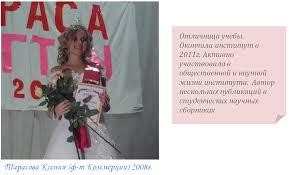 Новости Участницами конкурса Краса РГТЭУ в разные годы были