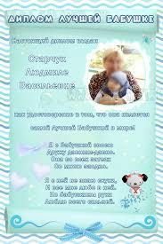Диплом на день рождения для бабушки от внука Диплом для  Диплом для бабушки №4