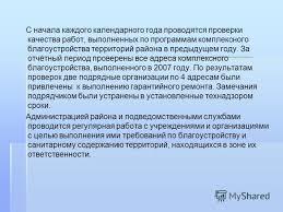 Презентация на тему Отчет по практике в Администрации Невского  25 С