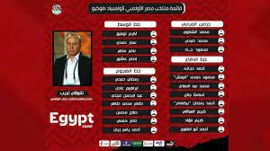 شوقي غريب يعلن قائمة منتخب مصر الأوليمبي للمشاركة في طوكيو