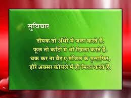 Hindi Quotes Image | Fun Dil Se