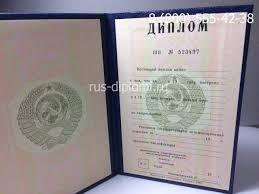 Купить диплом СССР в Москве диплом ВУЗа СССР старого образца цена  Диплом о высшем образовании СССР до 1996 года
