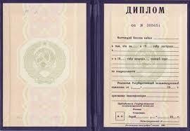 Купить диплом о высшем образовании времен СССР Купить диплом старого образца