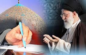 Image result for رهبر معظم انقلاب اسلامی در پیام به بیست و هشتمین اجلاس سراسری نماز