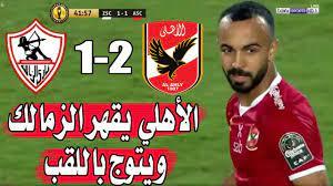 Talented pawn Derive مبرات الاهلي المصري - onoyelken.com
