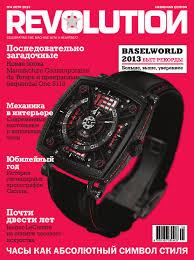 Revolution 04 2012 s by Galyna Kovalchuk - issuu