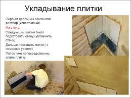 Отчет по практике Штукатурка укладывание плитки грунтовка стен  Штукатурка Укладывание плитки