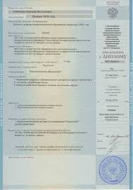 Цены Диплом Россия Приложение к диплому о высшем образовании