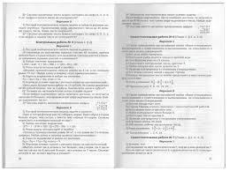 Иллюстрация из для Сборник самостоятельных и контрольных работ  Иллюстрация 1 из 9 для Сборник самостоятельных и контрольных работ к учебникам математики 5 6