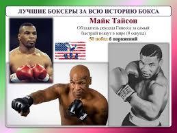 История зарождения бокса - презентация онлайн