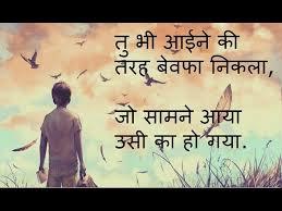 hindi sad whatsapp status sad hindi