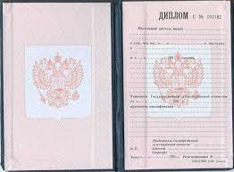 Купить диплом ПТУ в Москве Диплом о начальном профессиональном образовании с 1995 по 2005 года