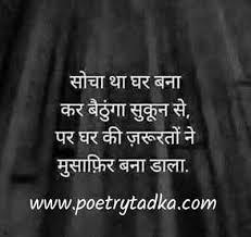very sad shayari in hindi status image