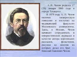 Презентация по литературе класс quot Биография А П Чехова quot  П Чехов родился 17 29 января i860 года в городе