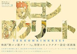 image is loading tekkon kinkreet art book character edition an design