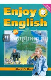 Книга Английский язык Учебник для класса общеобразовательных  Учебник для 8 класса общеобразовательных учреждений