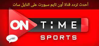 أجدد تردد قناة أون تايم سبورت on time Sports بعد سلسلة التحديثات الأخيرة -  ثقفني