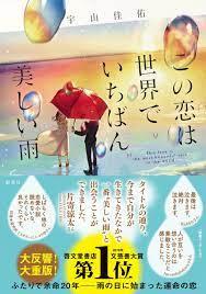 泣ける 小説 恋愛