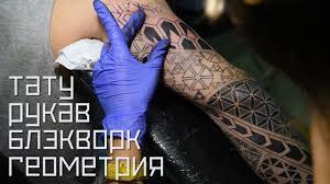 тату блэкворк рукав и грудь геометрия 7 сеанс Blackwork Tattoo Tattoo Geometry