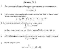Математика часть Высшая математика Матем анализ  Математика часть 2 Высшая математика Матем анализ Контрольная работа