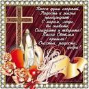 Христос воскресе поздравления с картинками