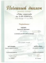 Сертификаты и дипломы Почетный диплом участника семинара Новая спецтехника для ГАИ ГИБДД Санкт Петербург 6 8 мая 2003 г
