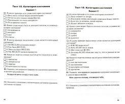 из для Русский язык класс Контрольно измерительные  Контрольно измерительные материалы ФГОС Лабиринт книги Источник Лабиринт